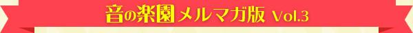 音の楽園メルマガ版Vol.3