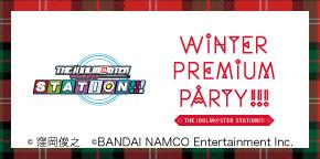 THE IDOLM@STER STATION!!! WINTER PREMIUM PARTY!!! グッズ通販受付中【1/10(水)まで】