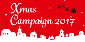 終了間近!クリスマスキャンペーン2017
