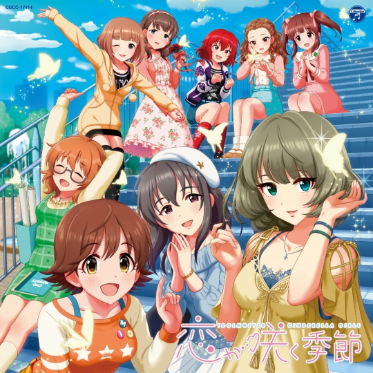 THE IDOLM@STER CINDERELLA MASTER 恋が咲く季節