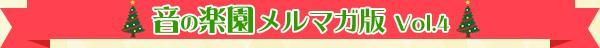 音の楽園メルマガ版Vol.4