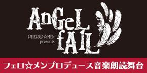 フェロ☆メン「AnGeL fAlL」グッズ ご注文受付中!