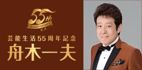 舟木一夫 芸能生活55周年