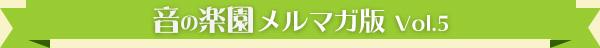 音の楽園メルマガ版Vol.5