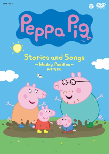 Peppa Pig Stories and Songs 〜Muddy Puddles みずたまり〜