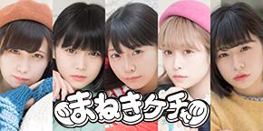 まねきケチャ シングル&アルバム4/18発売