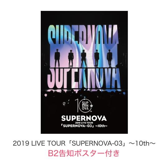 【B2告知ポスター付き】2019 LIVE TOUR「SUPERNOVA-03」〜10th〜