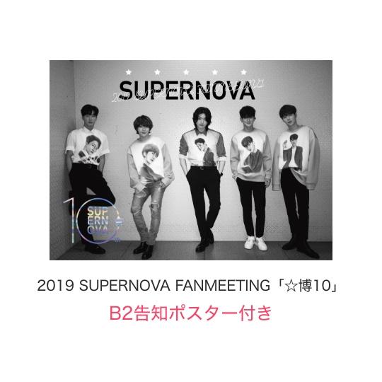 【B2告知ポスター付き】2019 SUPERNOVA FANMEETING「☆博10」
