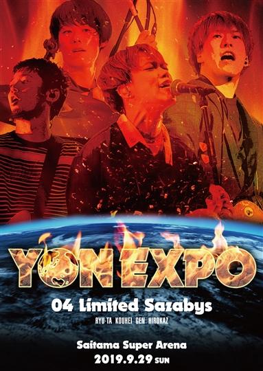 YON EXPO [DVD2枚組]