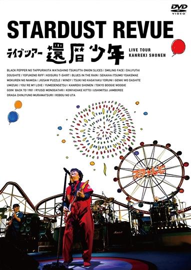 スターダスト☆レビュー ライブツアー「還暦少年」(DVD)