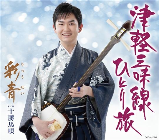 [CD]津軽三味線ひとり旅