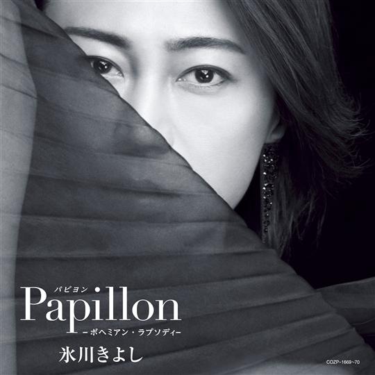 【Aタイプ(初回完全限定スペシャル盤)】パピヨン−ボヘミアン・ラプソディー