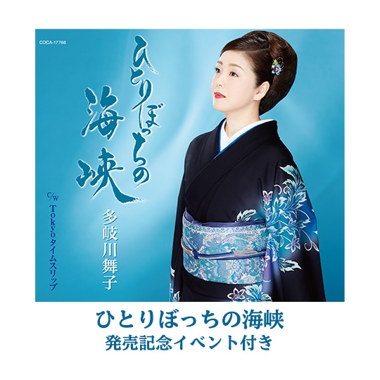 【発売記念イベント付き】 [CD] ひとりぼっちの海峡
