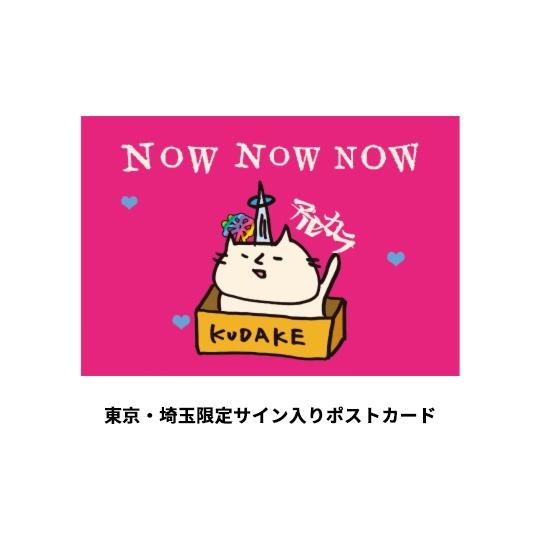 【東京・埼玉限定サイン入りポストカード付き】NEW NEW NEW