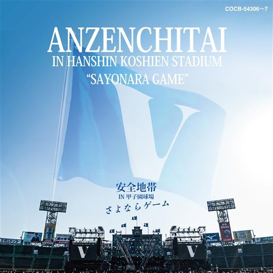 [CD] 安全地帯 IN 甲子園球場 「さよならゲーム」