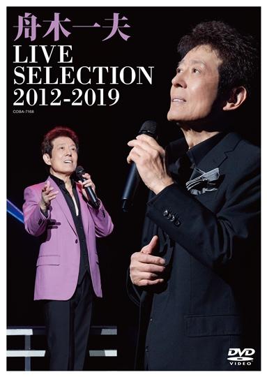 LIVE-SELECTION 2012〜2019(DVD)