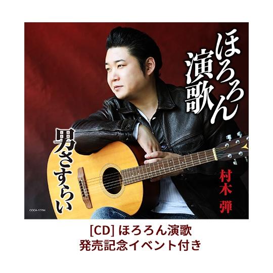 【発売記念イベント付き】[CD] ほろろん演歌