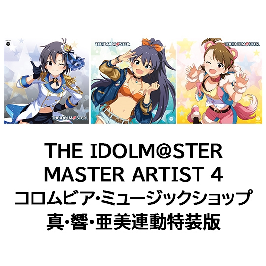 THE IDOLM@STER MASTER ARTIST 4 コロムビア・ミュージックショップ 真・響・亜美連動特装版