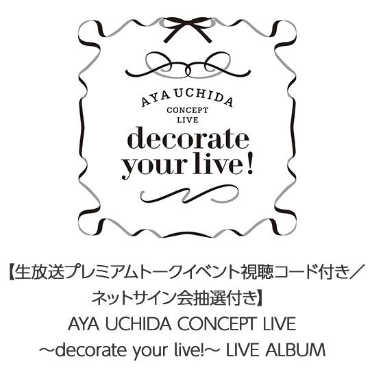 【生放送プレミアムトークイベント視聴コード付き/ネットサイン会抽選付き】AYA UCHIDA CONCEPT LIVE~decorate your live!~ LIVE ALBUM