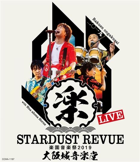 STARDUST REVUE 楽園音楽祭 2019 大阪城音楽堂(Blu-ray)【初回限定盤】