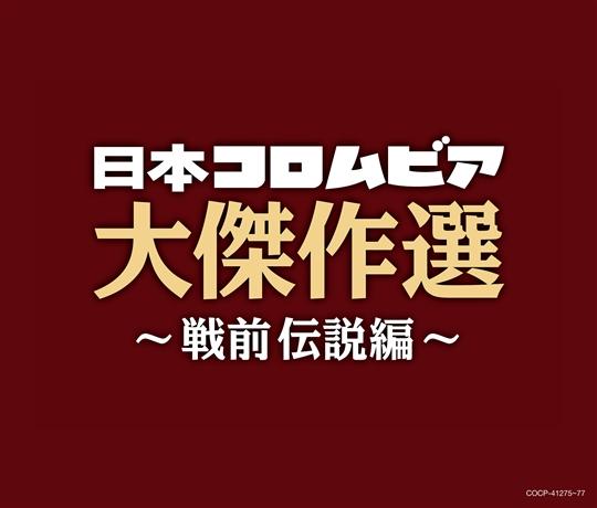 決定盤 日本コロムビア大傑作選 〜戦前伝説編