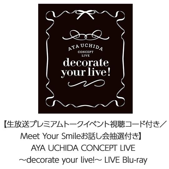 【生放送プレミアムトークイベント視聴コード付き/Meet Your Smileお話し会抽選付き】AYA UCHIDA CONCEPT LIVE~decorate your live!~ LIVE Blu-ray