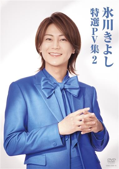 氷川きよし 特選PV集Vol.2