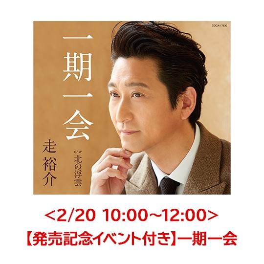 <2/20 10:00〜12:00>【発売記念イベント付き】一期一会