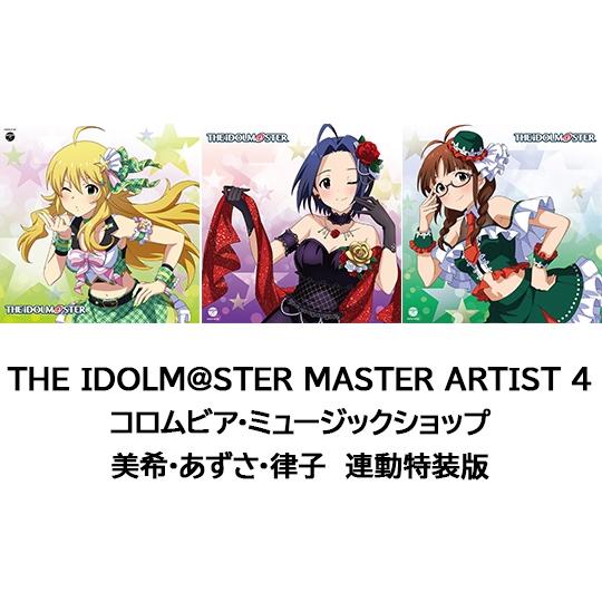 THE IDOLM@STER MASTER ARTIST 4 コロムビア・ミュージックショップ 美希・あずさ・律子連動特装版