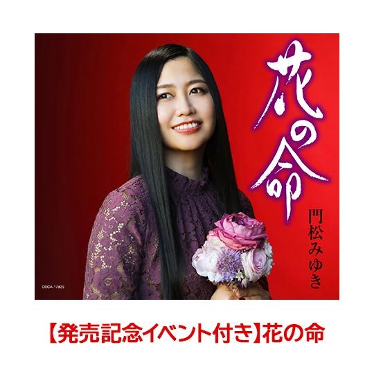 【発売記念イベント付き】花の命