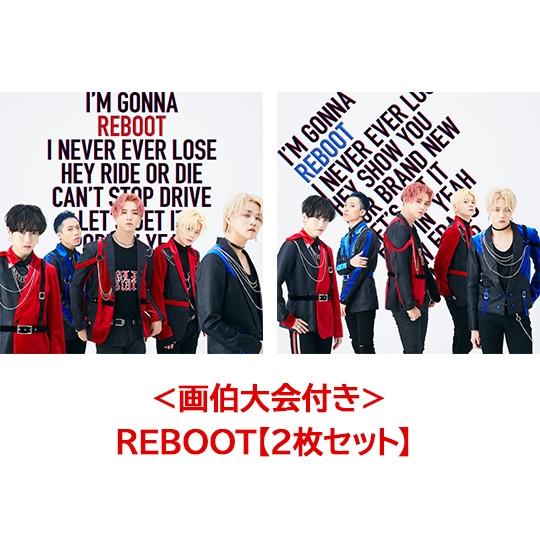 <画伯大会付き>REBOOT【2枚セット】