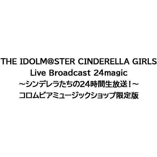 THE IDOLM@STER CINDERELLA GIRLS Live Broadcast 24magic 〜シンデレラたちの24時間生放送!〜【SPECIAL LIVE CD付】