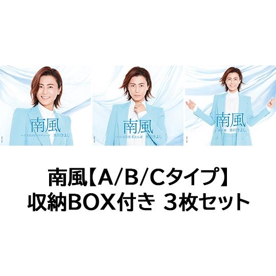 南風【A/B/Cタイプ】収納BOX付き 3枚セット