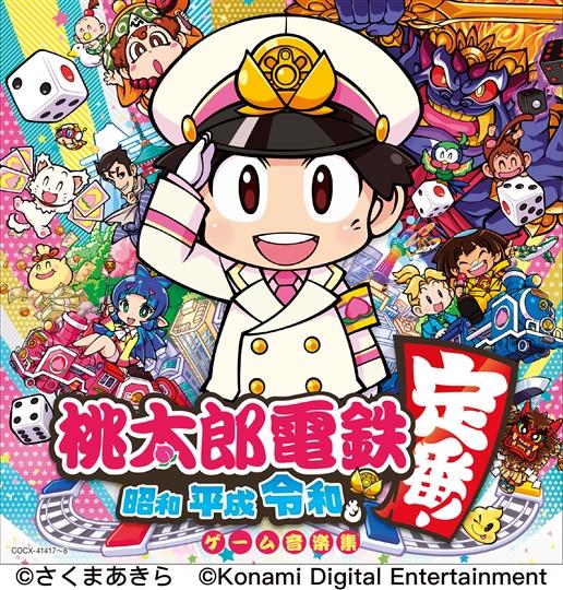 桃太郎電鉄 〜昭和 平成 令和も定番!〜ゲーム音楽集