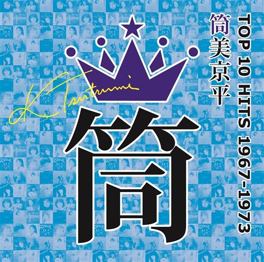 筒美京平TOP10 HITS 1967〜1973(コロムビア)