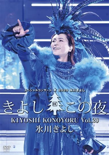 氷川きよしスペシャルコンサート2020〜きよしこの夜Vol.20