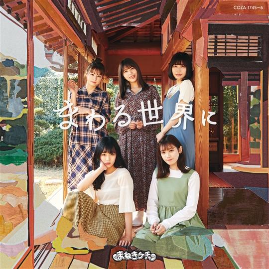 まわる世界に【Type-A】(CD+DVD)