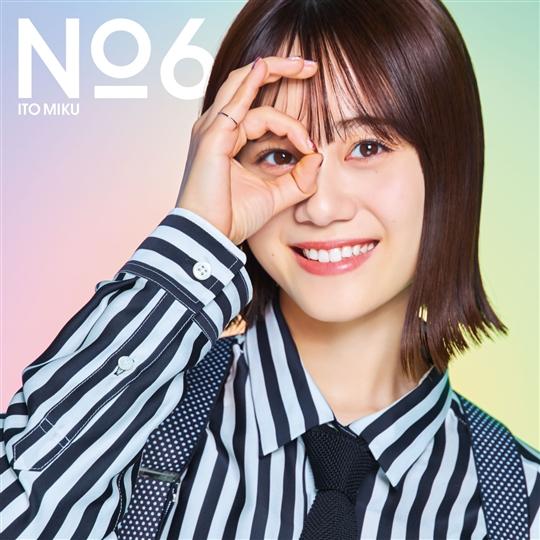 TVアニメ『戦闘員、派遣します!』OPテーマ「No.6」【DVD付き限定盤】