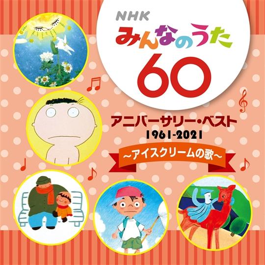 NHK みんなのうた 60 アニバーサリー・ベスト(仮)