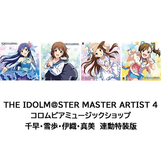 THE IDOLM@STER MASTER ARTIST 4 コロムビアミュージックショップ 千早・雪歩・伊織・真美 連動特装版