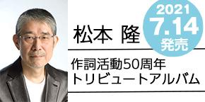 松本 隆 作詞活動50周年トリビュートアルバム『風街に連れてって!』