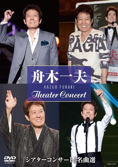 """""""シアターコンサー ト"""" 名曲選(DVD)"""