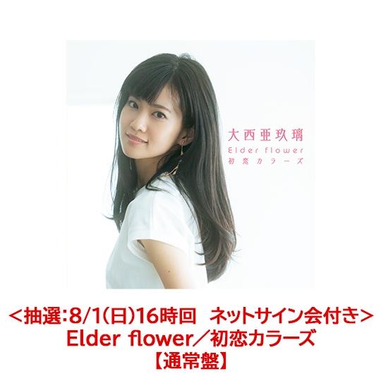 <抽選:8/1(日)16時回 ネットサイン会付き>Elder flower/初恋カラーズ【通常盤】