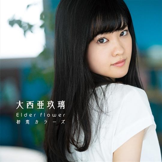 Elder flower/初恋カラーズ【初回限定盤A】