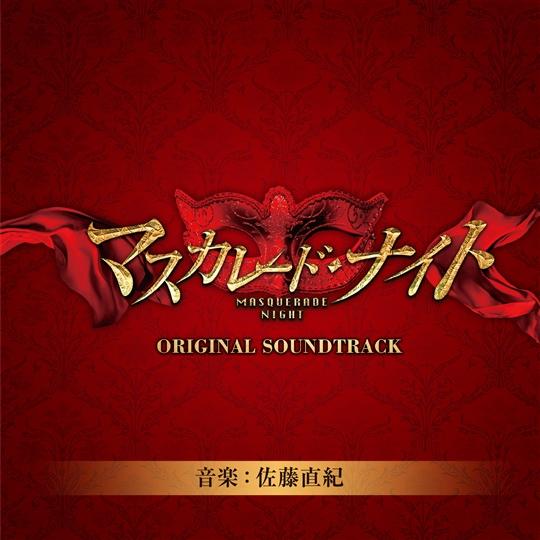 映画「マスカレード・ナイト」オリジナルサウンドトラック