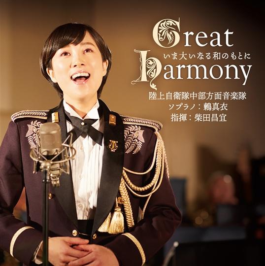 Great Harmony−いま大いなる和のもとに−