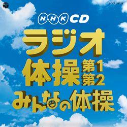 実用ベストNHKCDラジオ体操第1・第2/みんなの体操