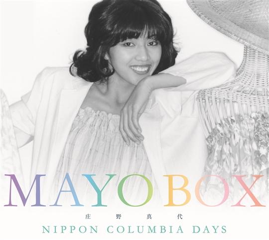 デビュー45周年記念 MAYO BOX〜Nippon Columbia Days〜 12枚組(CD11枚+DVD1枚)
