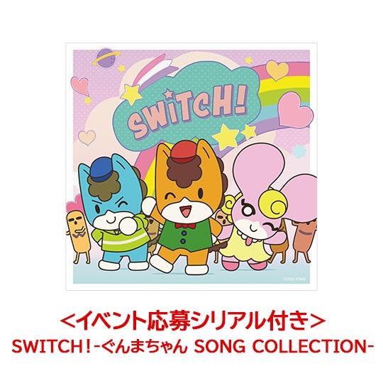 <イベント応募シリアル付き>SWITCH!-ぐんまちゃん SONG COLLECTION-