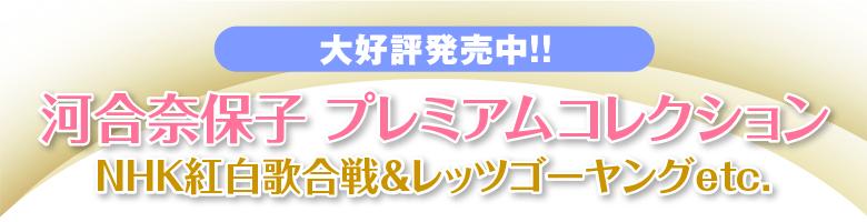 河合奈保子 プレミアムコレクション〜NHK紅白歌合戦&レッツゴーヤング etc.〜